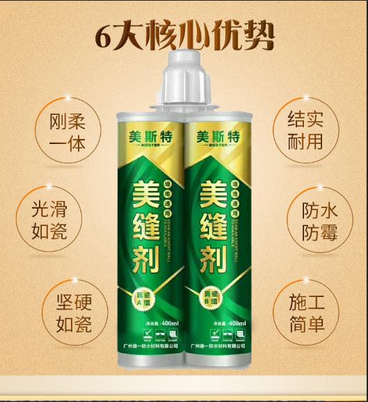 广东瓷砖美缝剂生产厂家防水涂料招商加盟