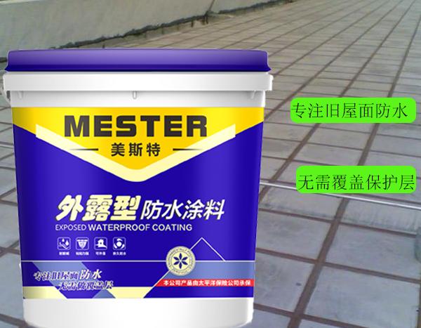 外露型防水涂料厂家名称美斯特厂家批发供应涂料