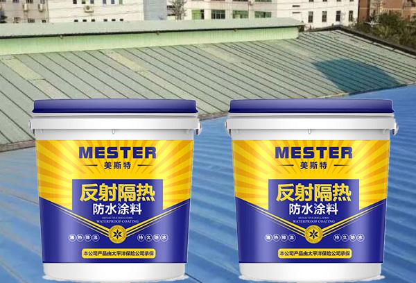 反射隔热涂料广东大型防水厂家供应成品兼招商