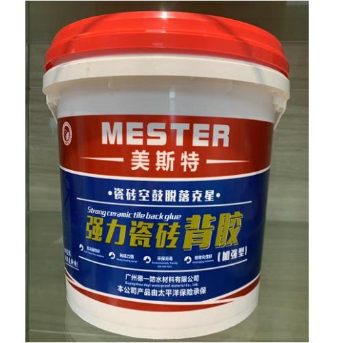 美斯特防水新出加强版瓷砖背胶粘结力度倍增三倍