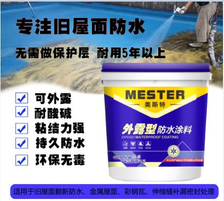 美斯特防水专属产品持久防水可外露耐酸碱的保期5年以上