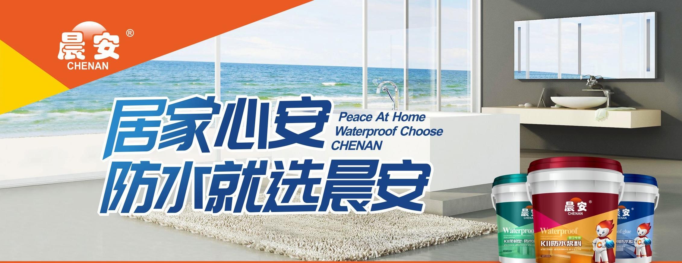 广东有哪些大型的防水涂料生产厂家?