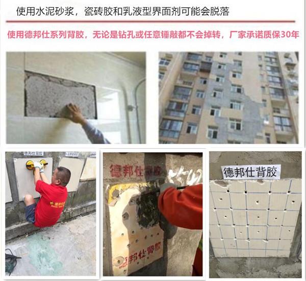 做好这些 用瓷砖背胶贴瓷砖就是不掉砖