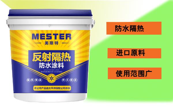 美斯特新功效隔热与防水二合一的产品深受用户喜欢