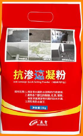 广州盈智防水抗渗速凝粉比堵漏王硬度高不掉粉有自动修复有机硅的效果