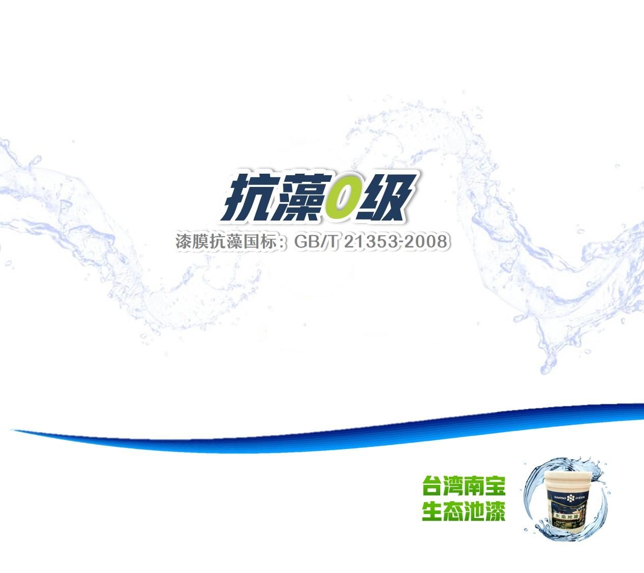 养虾水泥池专用漆以生态创新育苗养殖水环境