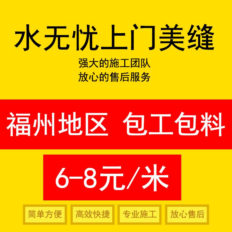 福州瓷砖美缝施工就找水无忧起草制订美缝剂国家标准