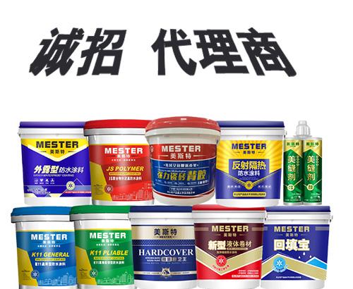 湖南衡阳加盟防水涂料、瓷砖胶品牌做代理商的加盟要求