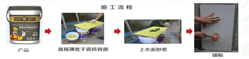 瓷砖背胶怎么用 应该注意哪些事项