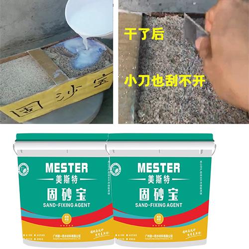广东固砂宝生产厂家美斯特新产品上线功能强大