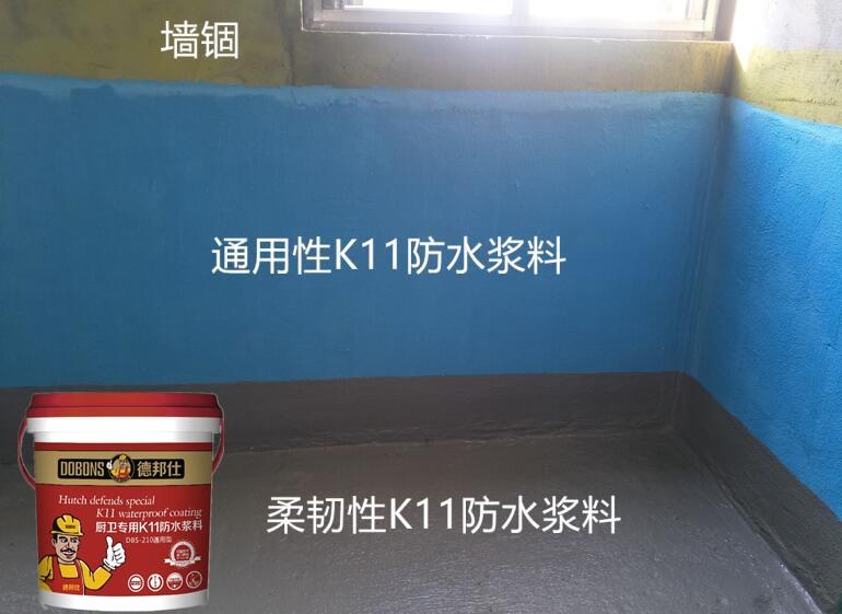 墙固 地固 防水在家居装修中的表现方式