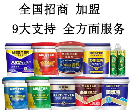 江西九江外露型防水涂料生产厂家招商加盟支持多