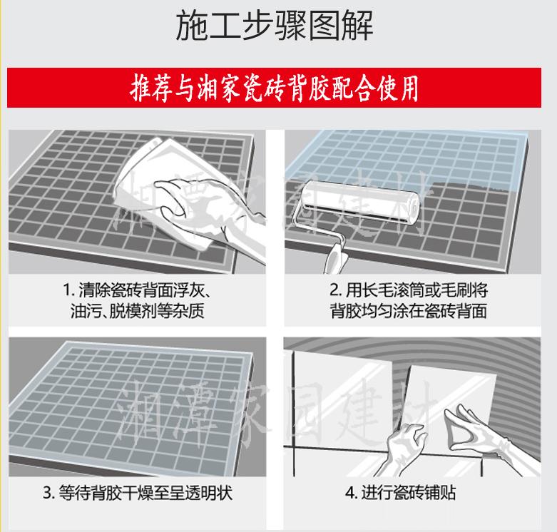 瓷砖背涂胶(湘家)有哪些品牌|湘潭湘家瓷砖背涂胶怎么样使用方法