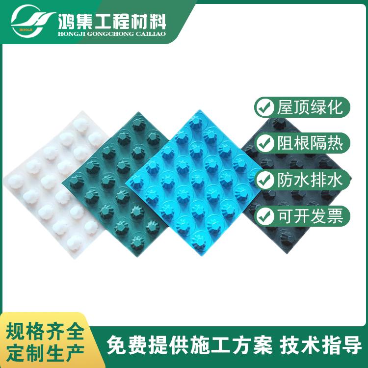 铜陵20厚30厚HDPE防水排水板销售