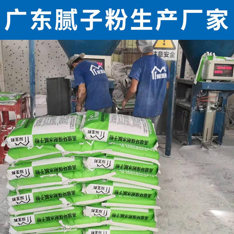 广东腻子粉价格便宜_腻子粉批发公司【工厂直销 品质好】