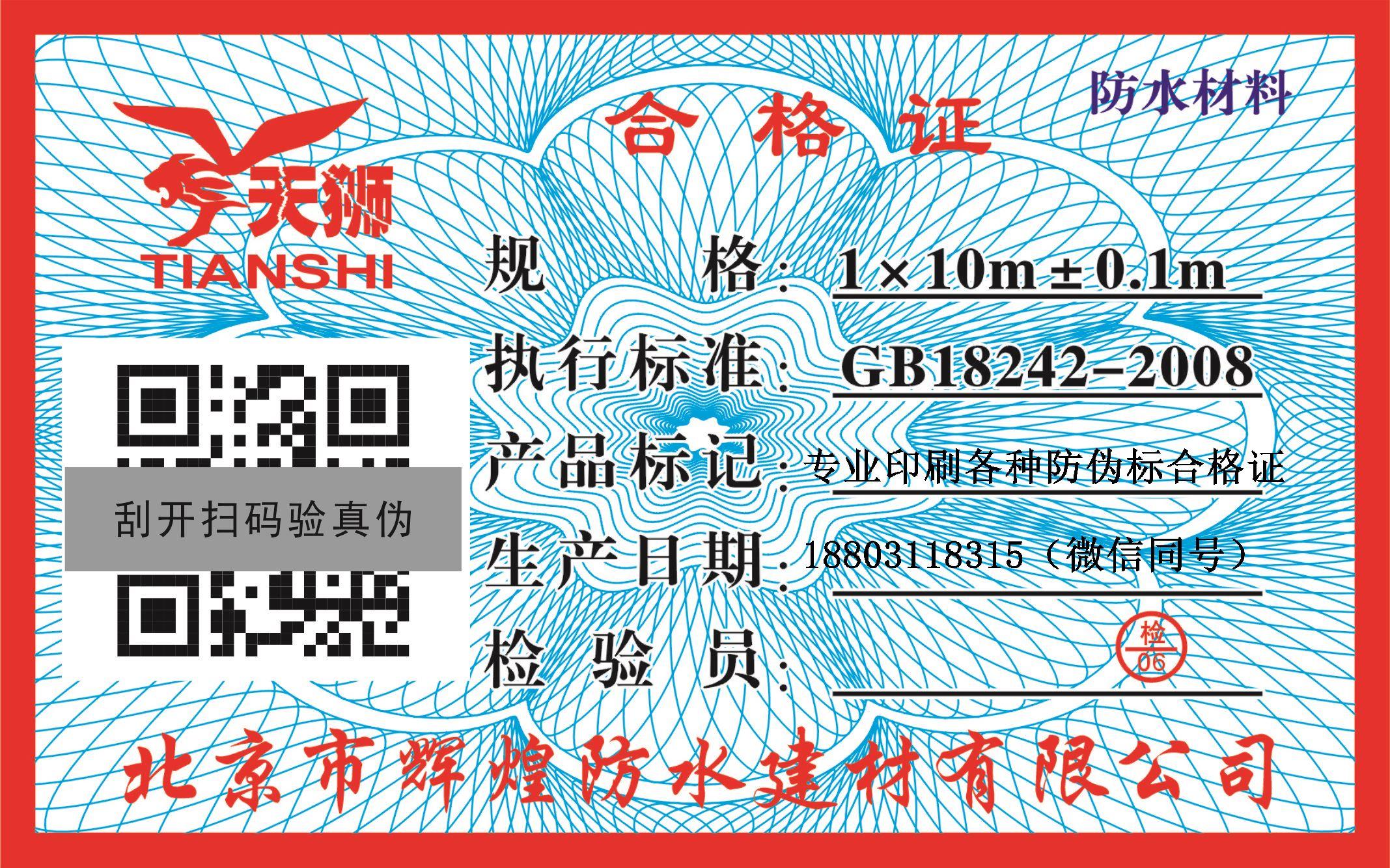 专业印刷各种防水材料合格证二维码防伪溯源防串货