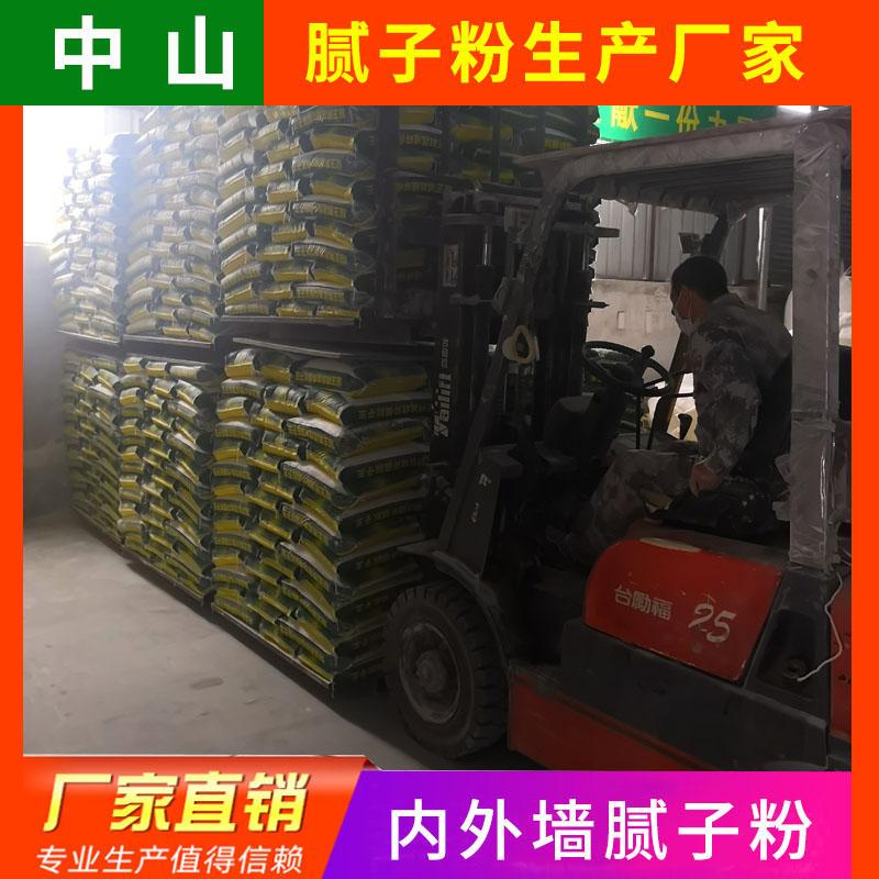 中山环保腻子粉价格_中山南朗耀王邦防潮防霉腻子粉生产厂家