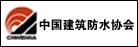 中国建筑防水协会