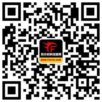 防水材料招商网微信号