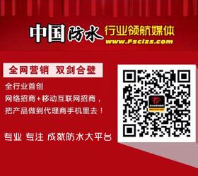 防水招商网首页全新改版 引领变革