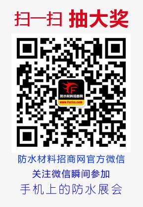 防水材料招商网微信公众号
